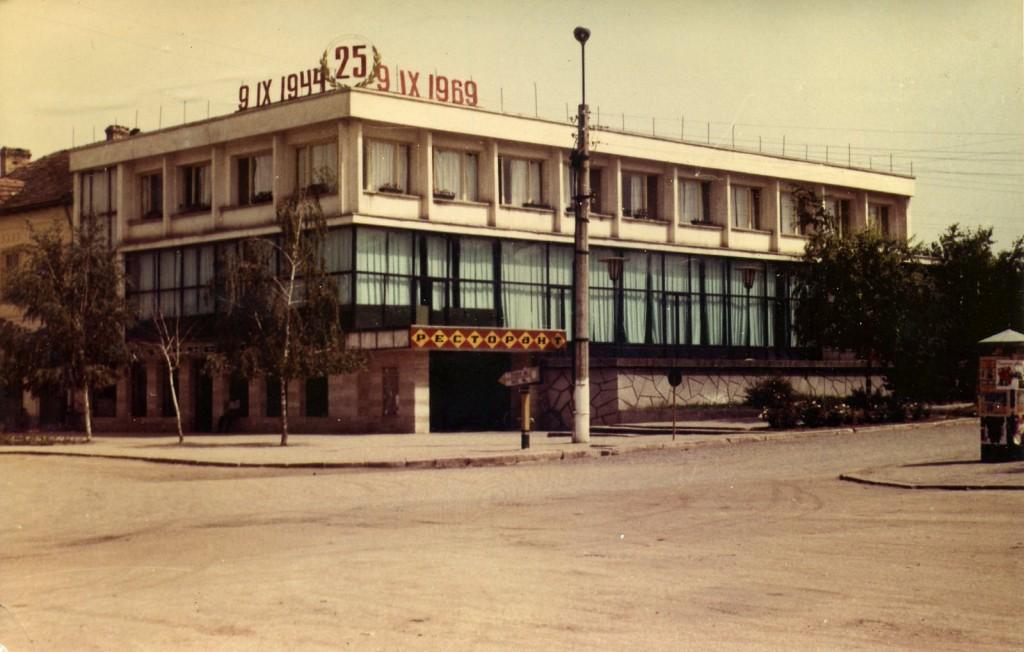 Кнежа - Knezha, Bulgaria. 1969 postcard ресторант, хотел