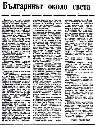 1RusiBojanov1977